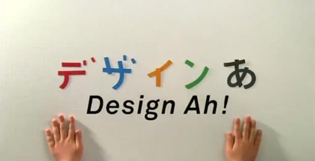 design-ah-intro1